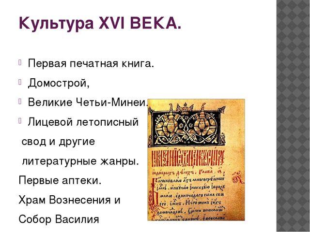 Культура XVI ВЕКА. Первая печатная книга. Домострой, Великие Четьи-Минеи. Лиц...