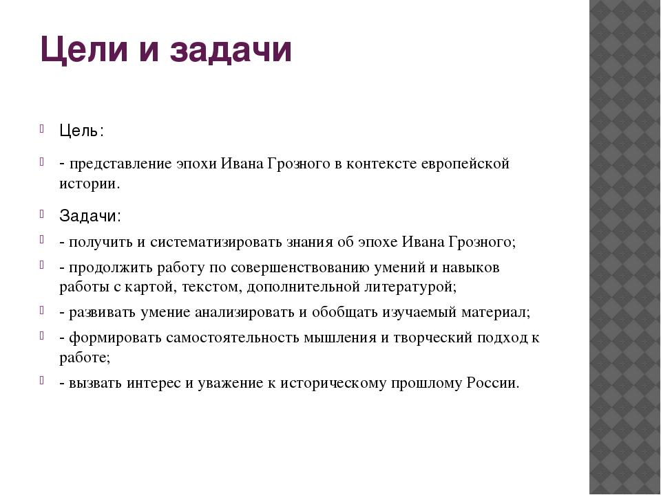 Цели и задачи Цель: - представление эпохи Ивана Грозного в контексте европейс...