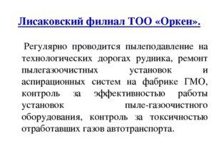 Лисаковский филиал ТОО «Оркен». Регулярно проводится пылеподавление на техно