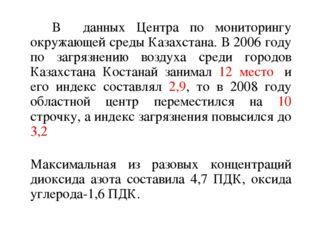 В данных Центра по мониторингу окружающей среды Казахстана. В 2006 году по з