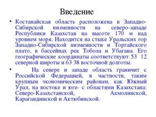 Введение Костанайская область расположена в Западно-Сибирской низменности на