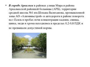 В городе Аркалыкв районах улицы Мира и района Аркалыкской районной больницы