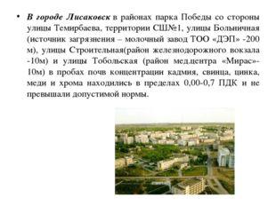 В городе Лисаковскв районах парка Победы со стороны улицы Темирбаева, террит