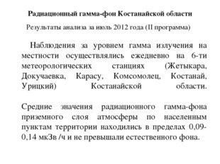 Радиационный гамма-фон Костанайской области Результаты анализа за июль 2012 г