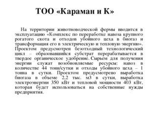 ТОО «Караман и К» На территории животноводческой фермы вводится в эксплуатац