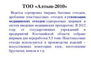 ТОО «Алтын-2010» Ведется сортировка твердых бытовых отходов, дробление пластм