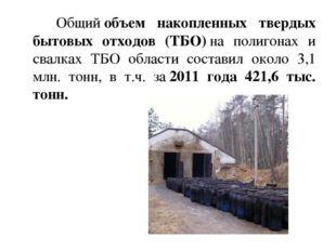 Общийобъем накопленных твердых бытовых отходов (ТБО)на полигонах и свалках