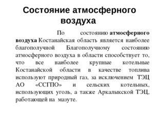 Состояние атмосферного воздуха По состояниюатмосферного воздухаКостанайская
