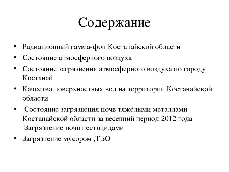 Содержание Радиационный гамма-фон Костанайской области Состояние атмосферного...