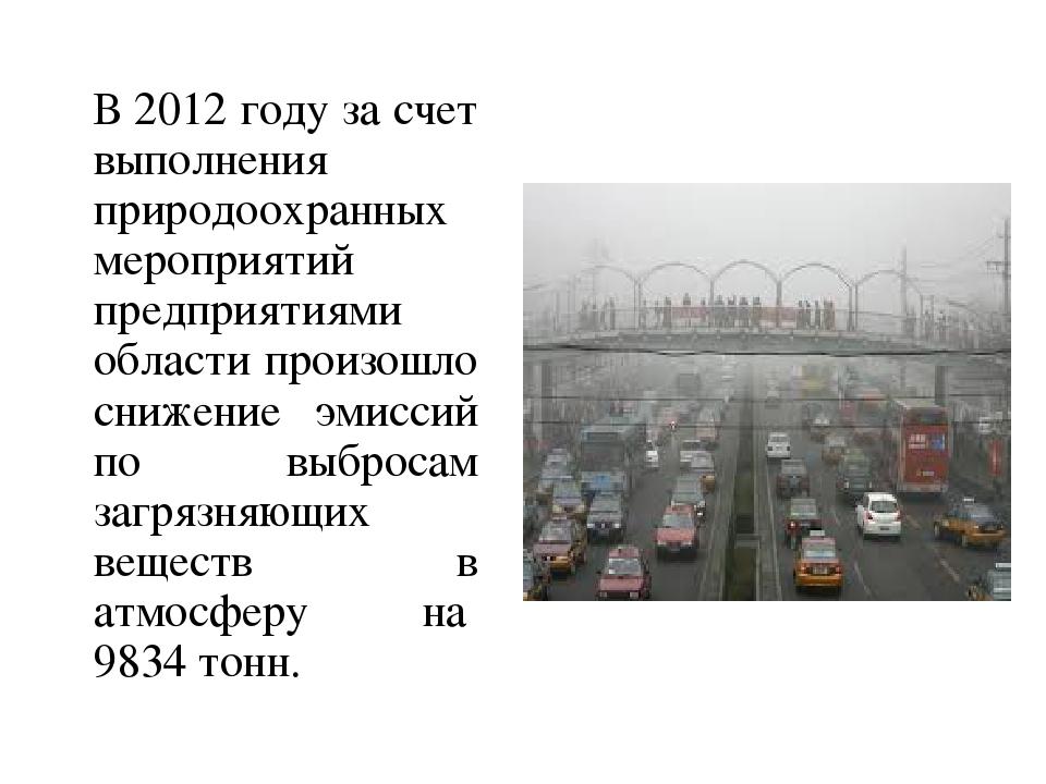 В 2012 году за счет выполнения природоохранных мероприятий предприятиями обл...