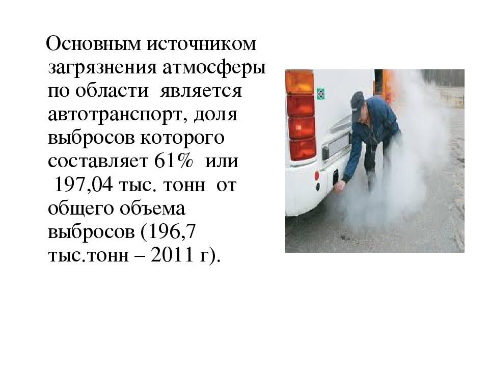 Основным источником загрязнения атмосферы по области является автотранспорт...