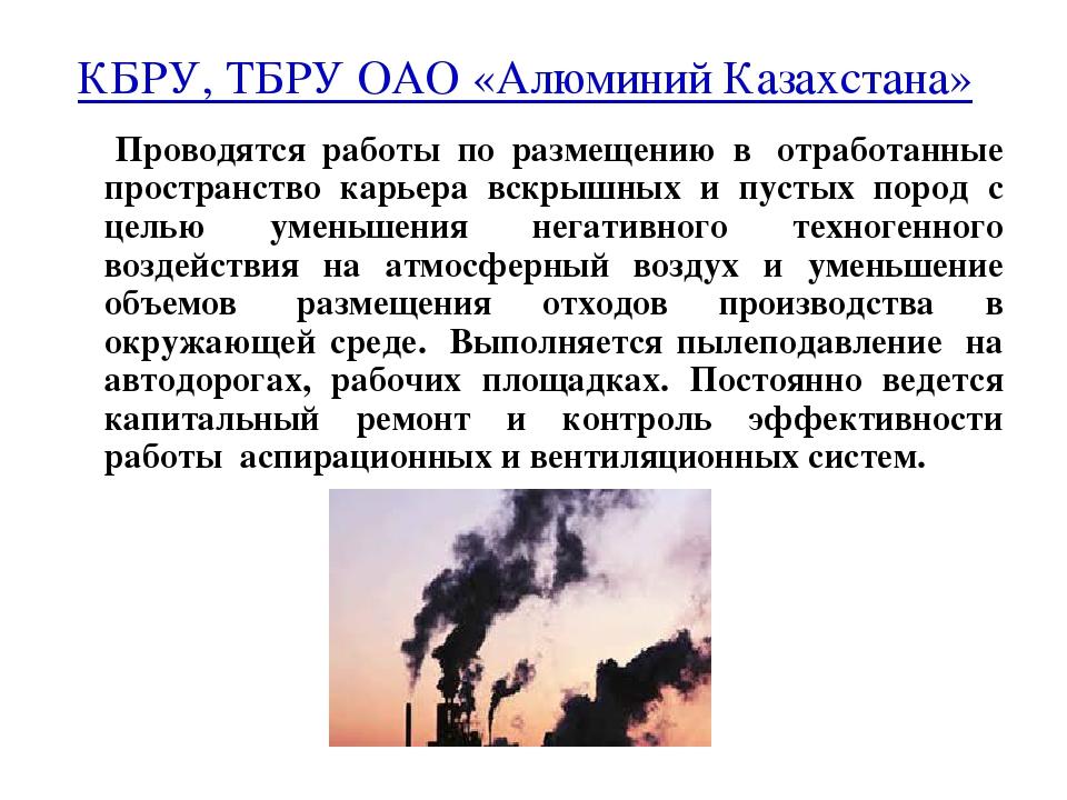 КБРУ, ТБРУ ОАО «Алюминий Казахстана» Проводятся работы по размещению в отраб...