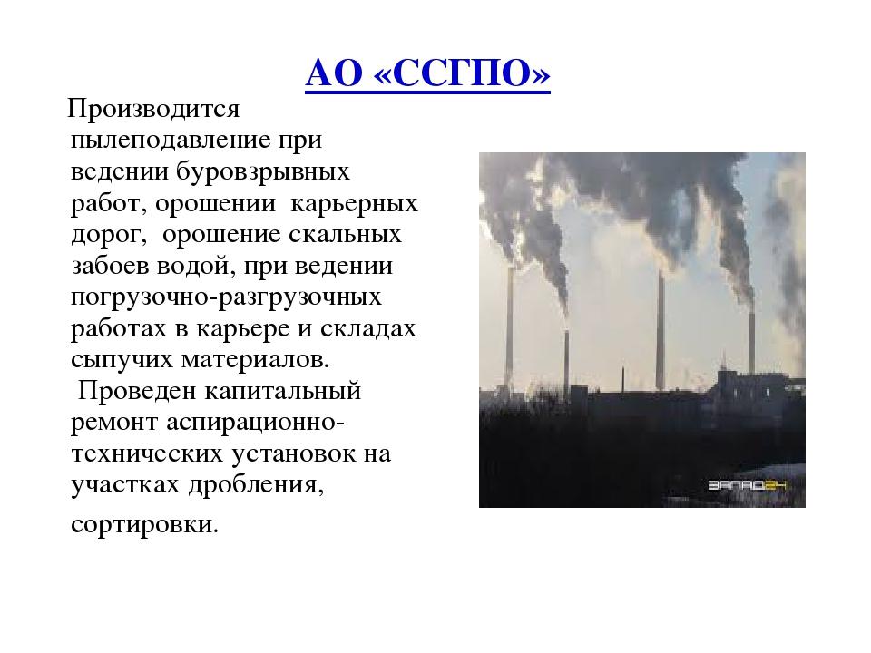 АО «ССГПО» Производится пылеподавление при ведении буровзрывных работ, ороше...