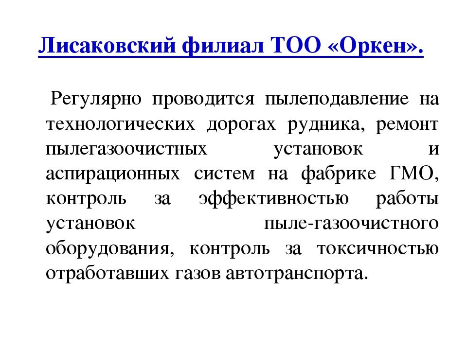 Лисаковский филиал ТОО «Оркен». Регулярно проводится пылеподавление на техно...