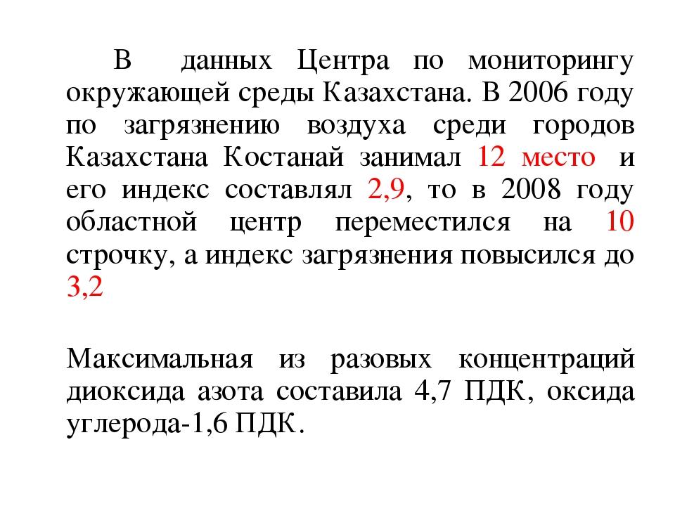 В данных Центра по мониторингу окружающей среды Казахстана. В 2006 году по з...