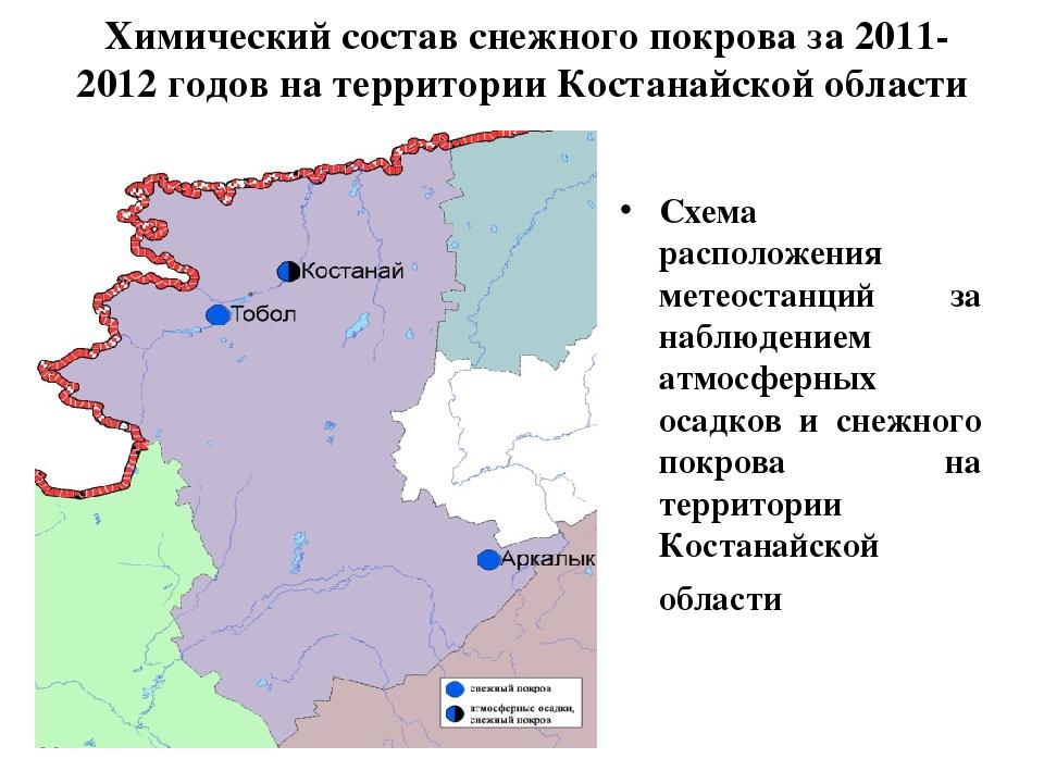 Химический состав снежного покрова за 2011-2012 годов на территории Костанай...