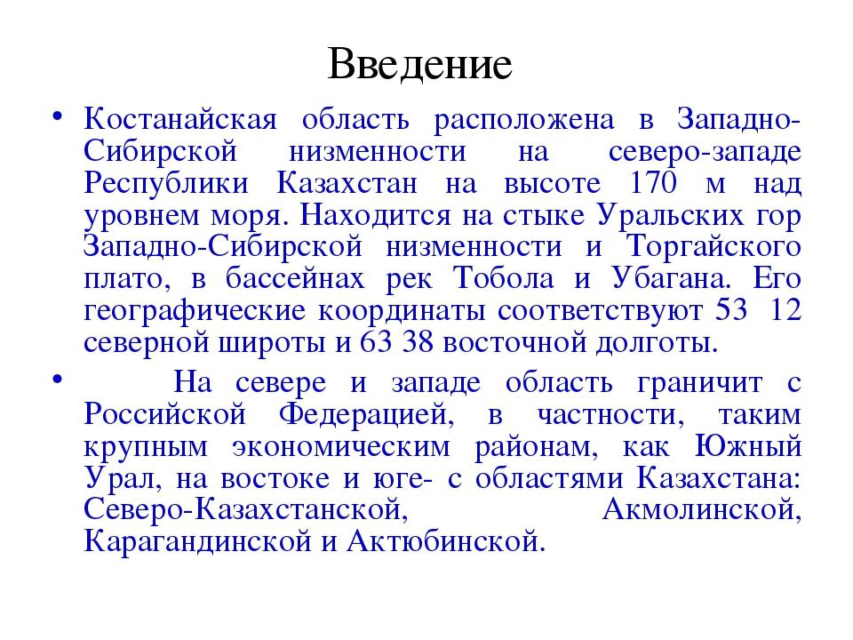 Введение Костанайская область расположена в Западно-Сибирской низменности на...