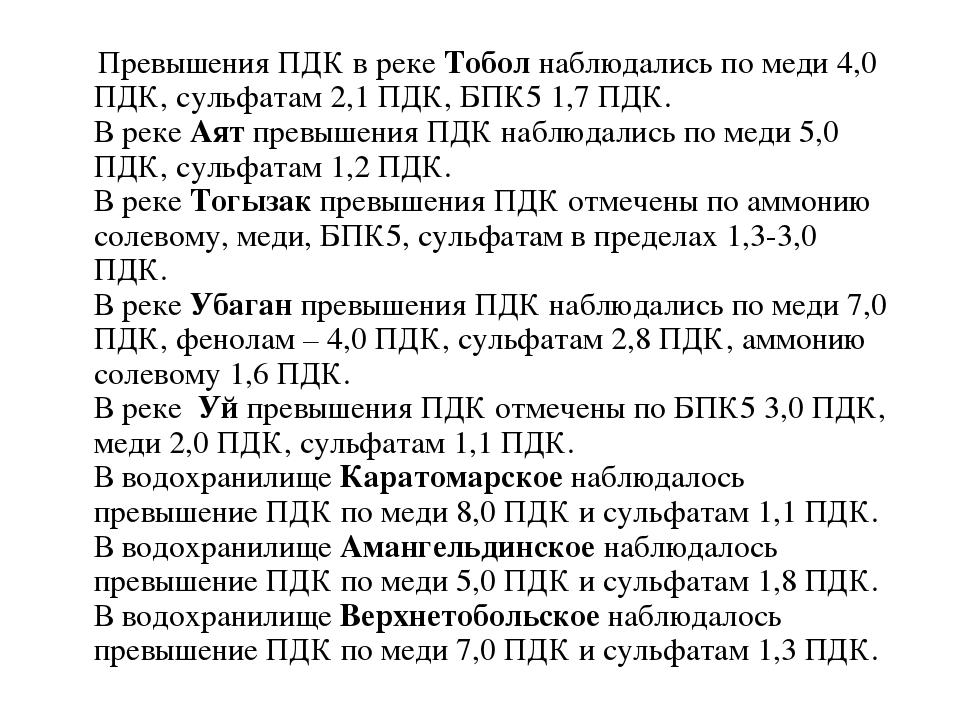Превышения ПДК в рекеТоболнаблюдались по меди 4,0 ПДК, сульфатам 2,1 ПДК,...