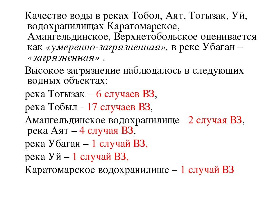 Качество воды в реках Тобол, Аят, Тогызак, Уй, водохранилищах Каратомарское,...
