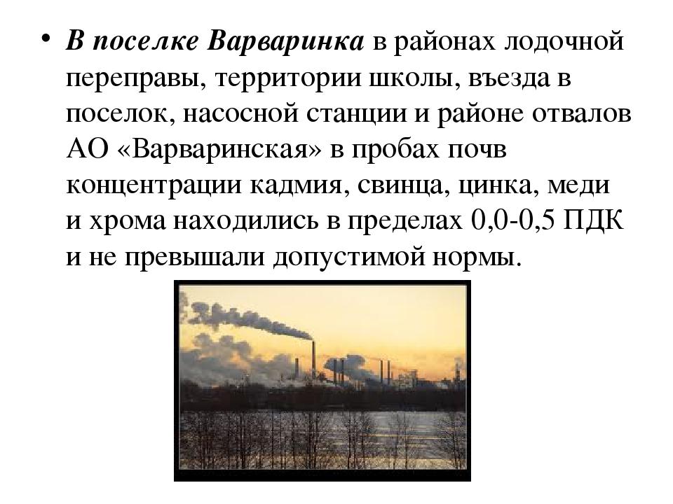 В поселке Варваринкав районах лодочной переправы, территории школы, въезда в...