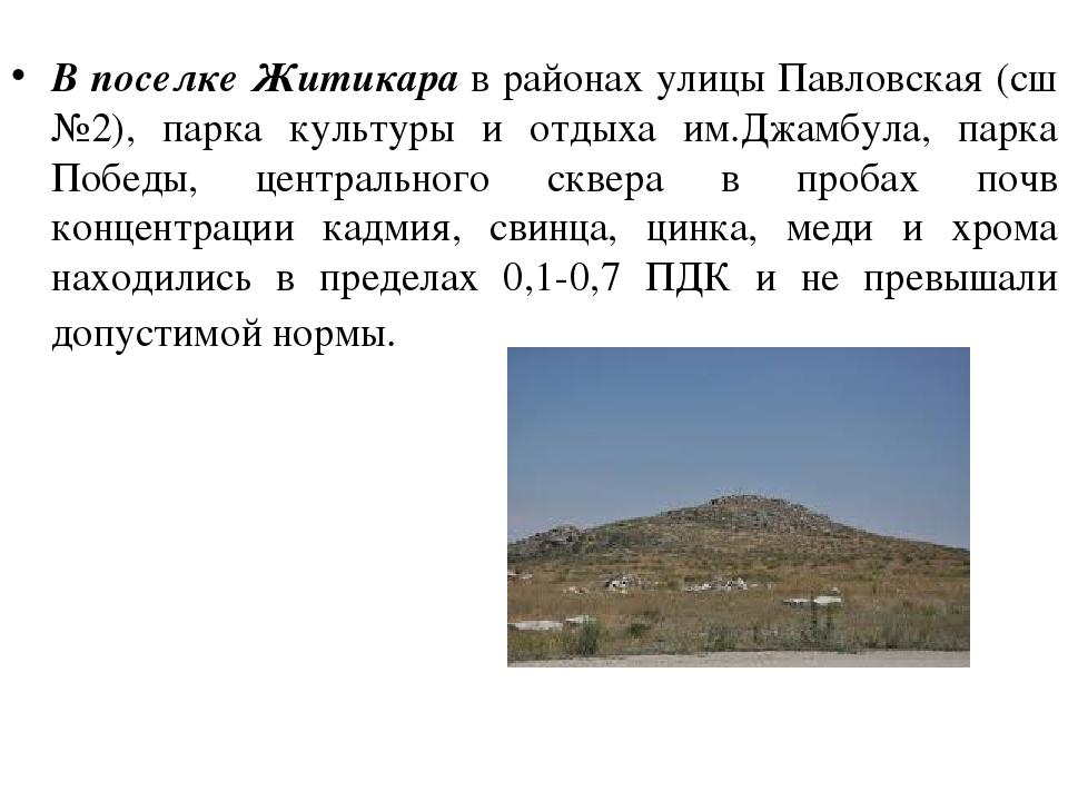 В поселке Житикарав районах улицы Павловская (сш №2), парка культуры и отдых...