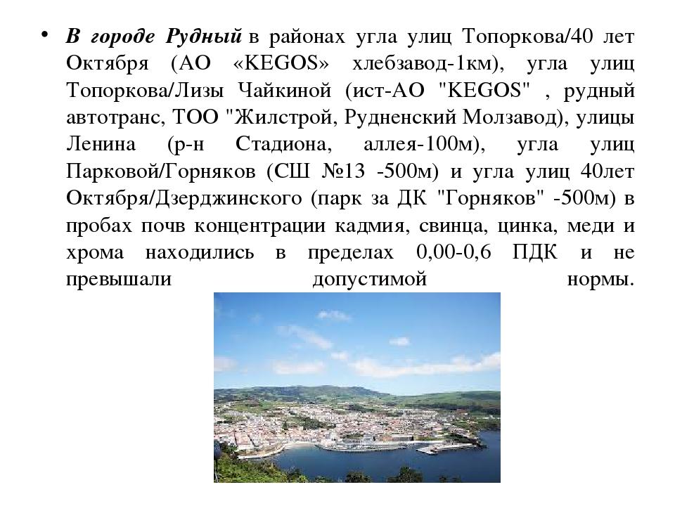 В городе Рудныйв районах угла улиц Топоркова/40 лет Октября (АО «KEGOS» хлеб...