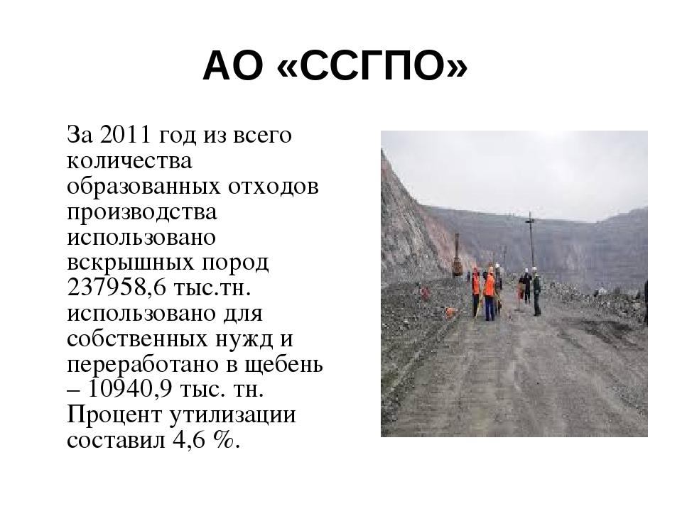 АО «ССГПО» За 2011 год из всего количества образованных отходов производства...