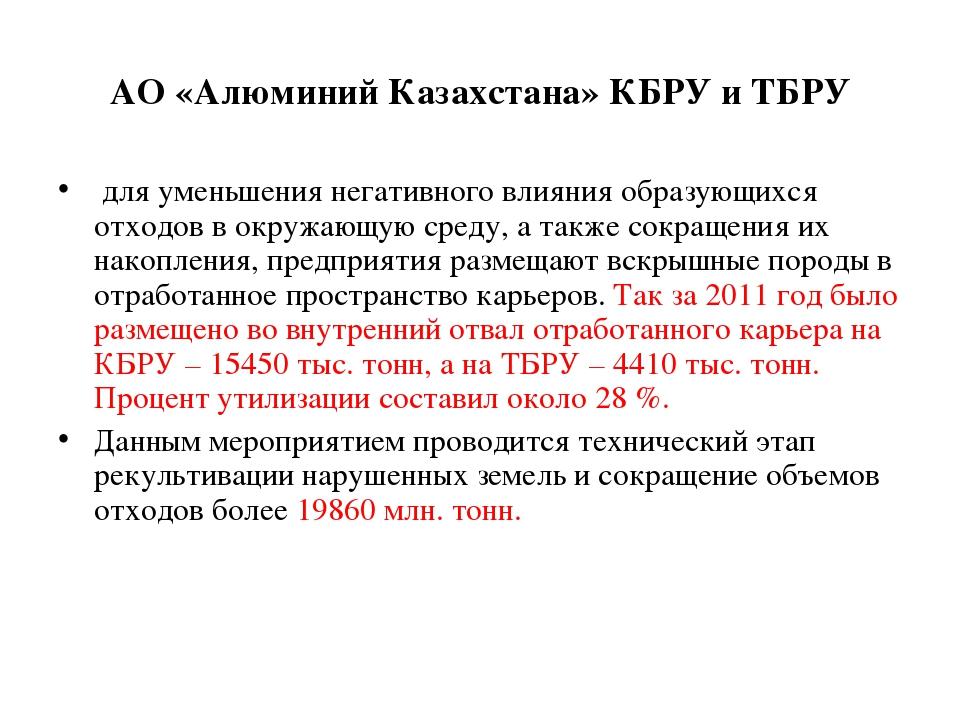 АО «Алюминий Казахстана» КБРУ и ТБРУ для уменьшения негативного влияния обра...