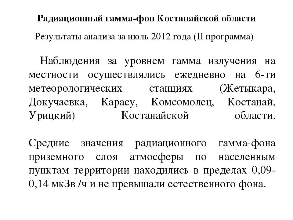 Радиационный гамма-фон Костанайской области Результаты анализа за июль 2012 г...