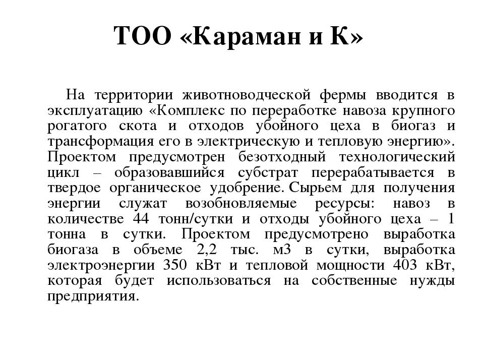 ТОО «Караман и К» На территории животноводческой фермы вводится в эксплуатац...