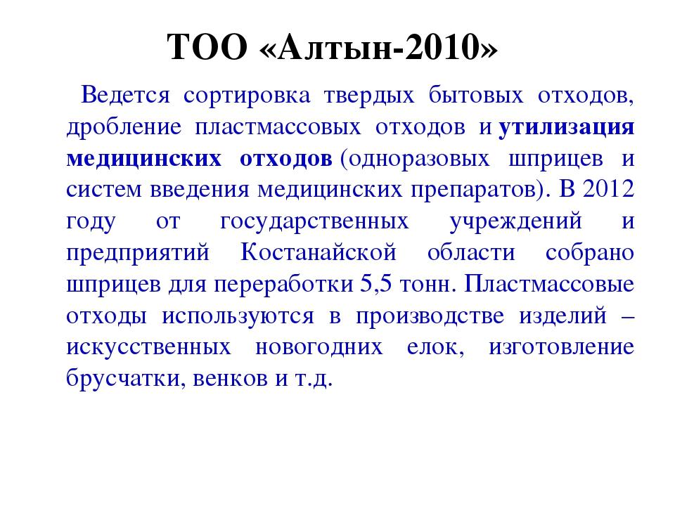 ТОО «Алтын-2010» Ведется сортировка твердых бытовых отходов, дробление пластм...