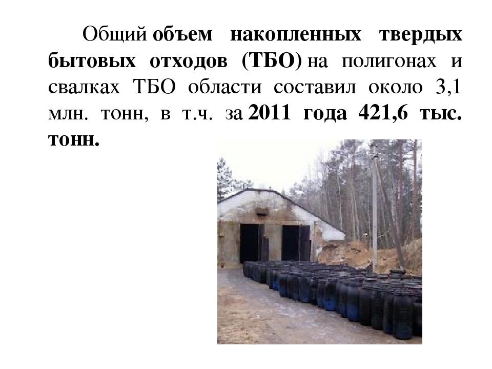 Общийобъем накопленных твердых бытовых отходов (ТБО)на полигонах и свалках...