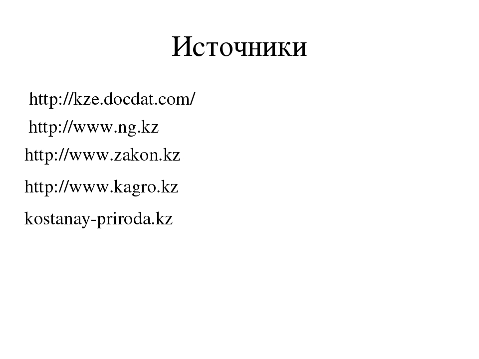 Источники http://kze.docdat.com/ http://www.ng.kz http://www.kagro.kz http://...