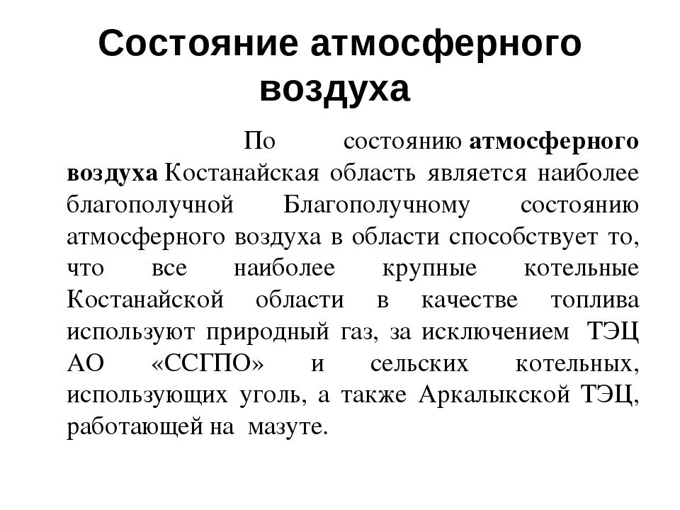 Состояние атмосферного воздуха По состояниюатмосферного воздухаКостанайская...