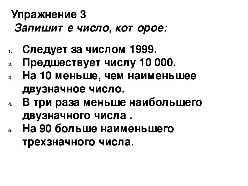 Натуральное число 1999