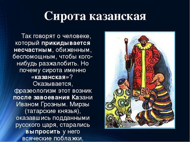 о каком человеке говорят в народе казанская сирота
