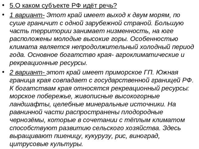Презентация Входная контрольная работа класс  О каком субъекте РФ идёт речь 1 вариант Этот край имеет выход