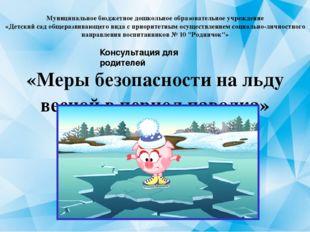 Муниципальное бюджетное дошкольное образовательное учреждение «Детский сад об