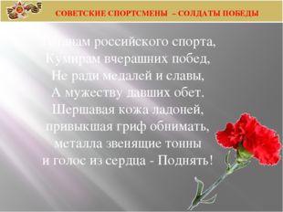 Титанам российского спорта, Кумирам вчерашних побед, Не ради медалей и славы