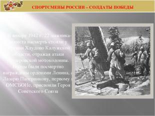 В январе 1942 г. 22 лыжника-чекиста насмерть стояли у деревни Хлудово Калуж