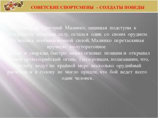 Однажды Григорий Малинко, защищая подступы к атакуемому немцами селу