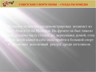 Истинное мужество продемонстрировал штангист из Баку Ахмед Оглы Мамедов. На ф