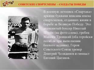 В военную летопись «Спартака» яркими буквами вписаны имена спортсменов, отдав