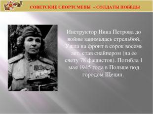 Инструктор Нина Петрова до войны занималась стрельбой. Ушла на фронт в сорок
