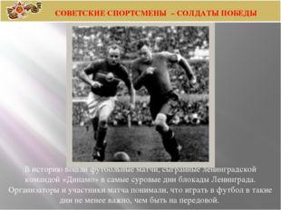 В историю вошли футбольные матчи, сыгранные ленинградской командой «Динамо» в