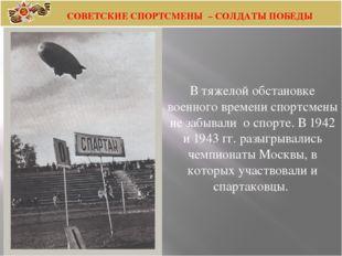 В тяжелой обстановке военного времени спортсмены не забывали о спорте. В 1942