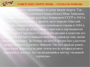 Возобновились соревнования по ряду видов спорта. Так, чемпионом СССР становил