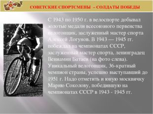 С 1943 по 1950 г. в велоспорте добывал золотые медали всесоюзного первенства