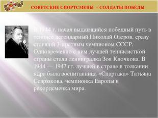 В 1944 г. начал выдающийся победный путь в теннисе легендарный Николай Озеров