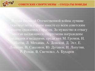 В годы Великой Отечественной войны лучшие тяжелоатлеты страны вместе со всем